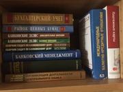 Книги по  банковскому делу
