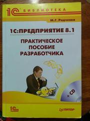 1С:Предприятие 8.1. Практическое пособие
