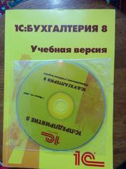 1С: Бухгалтерия 8 Учебная версия