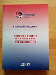 Книга Бизнес в теории и на практике. Сертификация.