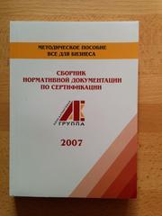 Сборник нормативной документации по сертификации